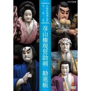人形浄瑠璃文楽名演集 彦山権現誓助剣・勧進帳 [DVD] guruguru
