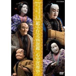 人形浄瑠璃文楽名演集 紙子仕立両面鑑・心中宵庚申 [DVD] guruguru