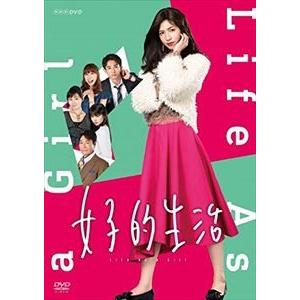 女子的生活 [DVD]|guruguru