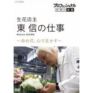 プロフェッショナル 仕事の流儀 生花店主・東信の仕事 命の花、心で生かす [DVD] guruguru