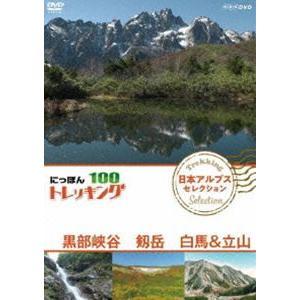 にっぽんトレッキング100 日本アルプス セレクション 黒部峡谷 剱岳 白馬&立山 [DVD]|guruguru