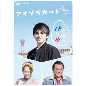 アオゾラカット [DVD]|guruguru