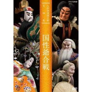 人形浄瑠璃文楽名演集 国性爺合戦 [DVD] guruguru
