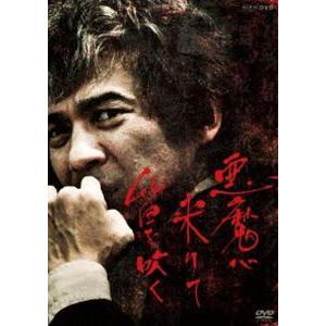 悪魔が来りて笛を吹く [DVD]|guruguru