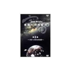 NHKスペシャル 宇宙 未知への大紀行 第3集 火星へのはるかな旅 [DVD]|guruguru