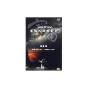 NHKスペシャル 宇宙 未知への大紀行 第4集 惑星改造〜もうひとつの地球が生まれる〜 [DVD]|guruguru