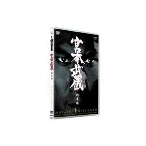 宮本武蔵 総集編 [DVD]|guruguru