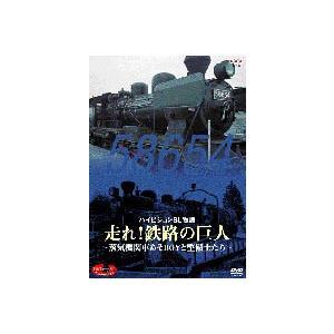 DVD SLベストセレクション ハイビジョンSL物語 走れ!鉄路の巨人 [DVD] guruguru