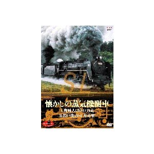 DVD SLベストセレクション 懐かしの蒸気機関車 貴婦人・C57の力走/思い出のSL力走集 [DVD] guruguru