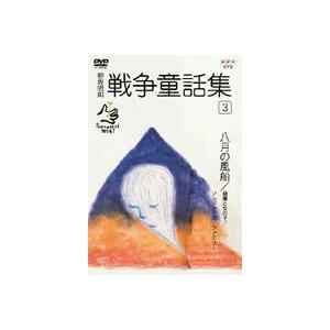 野坂昭如 戦争童話集 忘れてはイケナイ物語り 3 [DVD]|guruguru