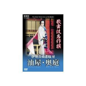 歌舞伎名作撰 伊勢音頭恋寝刀 野原地蔵前の場から油屋屋庭の場まで [DVD]|guruguru