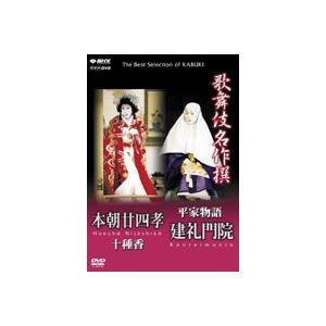 歌舞伎名作撰 本朝廿四孝 十種香・平家物語 建礼門院 [DVD]|guruguru