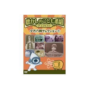 懐かしのこども番組グラフィティー 〜夕方六時セレクション1〜 [DVD]|guruguru