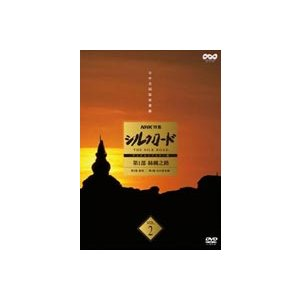 NHK特集 シルクロード 第1部 絲綢之路 Vol.2 [DVD]|guruguru