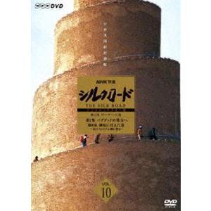 NHK特集 シルクロード 第2部 ローマへの道 Vol.10 [DVD]|guruguru