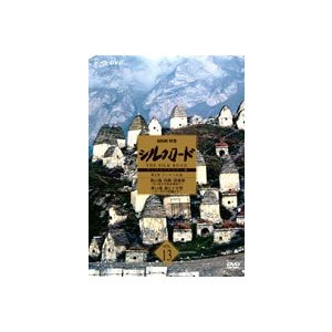 NHK特集 シルクロード 第2部 ローマへの道 Vol.13 [DVD]|guruguru