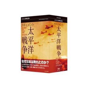 NHKスペシャル ドキュメント太平洋戦争 DVD BOX [DVD]|guruguru