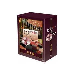 歴史秘話ヒストリア 幕末編 DVD-BOX [DVD] guruguru