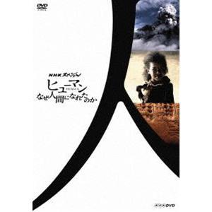 NHKスペシャル ヒューマン なぜ人間になれたのか DVD-BOX [DVD]|guruguru