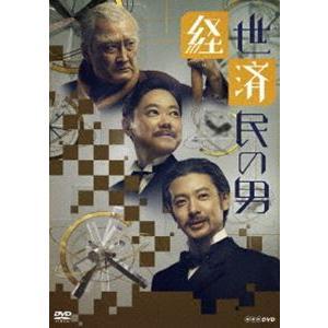 経世済民の男 DVD-BOX [DVD]|guruguru