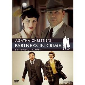 アガサ・クリスティー トミーとタペンス -2人で探偵を- DVD BOX [DVD]|guruguru