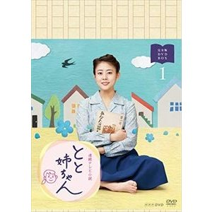 連続テレビ小説 とと姉ちゃん 完全版 DVD BOX1 [DVD] guruguru