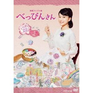連続テレビ小説 べっぴんさん 完全版 DVD BOX1 [DVD] guruguru