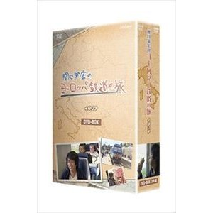 関口知宏のヨーロッパ鉄道の旅 BOX イタリア編 [DVD] guruguru