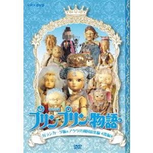 連続人形劇 プリンプリン物語 ガランカーダ編 DVDBOX 新価格版 [DVD]