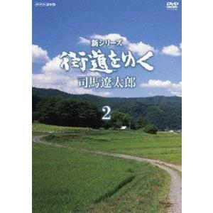 新シリーズ 街道をゆく DVD BOX2(新価格) [DVD] guruguru