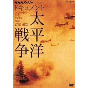 NHKスペシャル ドキュメント太平洋戦争 DVD BOX(新価格) [DVD]|guruguru