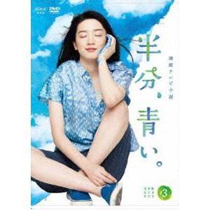 連続テレビ小説 半分、青い。 完全版 DVD BOX3 [DVD] guruguru