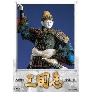 人形劇 三国志 全集 壱(新価格) [DVD]