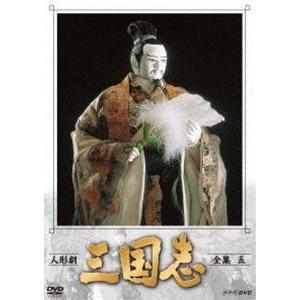 人形劇 三国志 全集 五(新価格) [DVD]