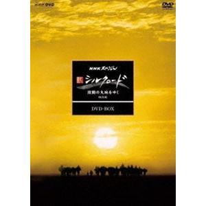 NHKスペシャル 新シルクロード 激動の大地をゆく 特別版 DVD BOX(新価格) [DVD]|guruguru