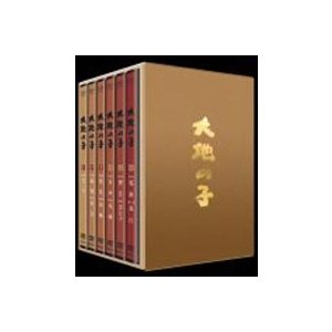 大地の子 全集 DVD-BOX [DVD]|guruguru