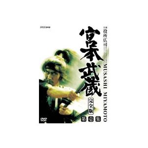 宮本武蔵 完全版 DVD-BOX 第1集 [DVD]|guruguru