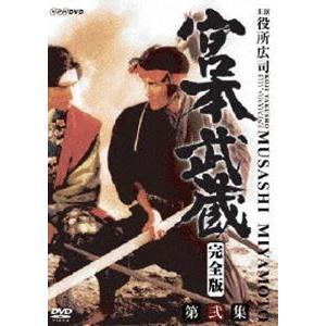 宮本武蔵 完全版 DVD-BOX 第2集 [DVD]|guruguru