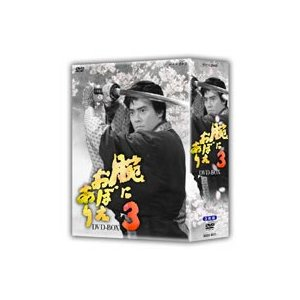 腕におぼえあり3 DVD-BOX [DVD] guruguru