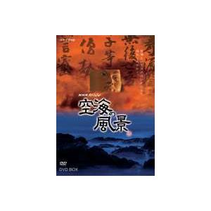 NHKスペシャル 空海の風景 [DVD] guruguru