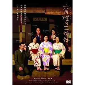 六月燈の三姉妹 [DVD]|guruguru