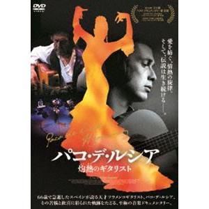 パコ・デ・ルシア 灼熱のギタリスト [DVD]|guruguru