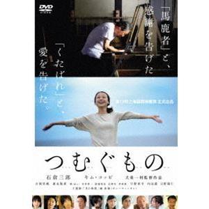 つむぐもの [DVD] guruguru