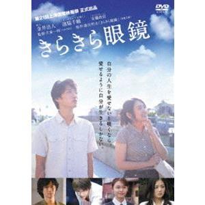 きらきら眼鏡 [DVD] guruguru