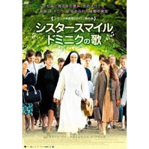 シスタースマイル ドミニクの歌 [DVD]|guruguru
