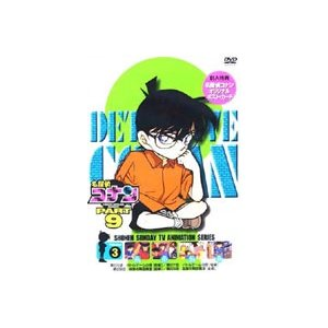 名探偵コナンDVD PART9 Vol.3 [DVD]|guruguru