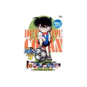 名探偵コナンDVD PART9 Vol.4 [DVD]|guruguru
