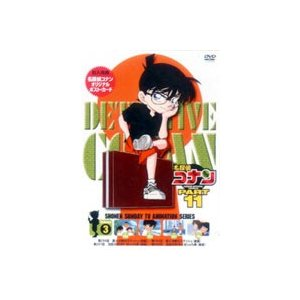 名探偵コナンDVD PART11 vol.3 [DVD]|guruguru