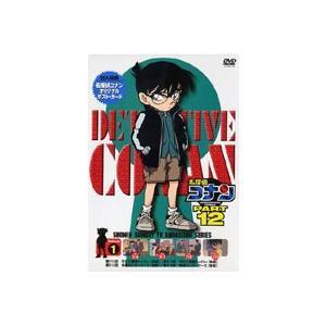 名探偵コナンDVD PART12 vol.1 [DVD] guruguru