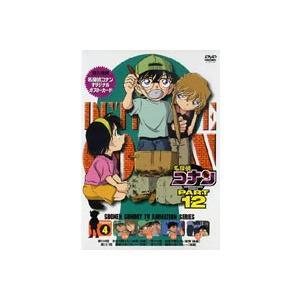名探偵コナンDVD PART12 vol.4 [DVD] guruguru